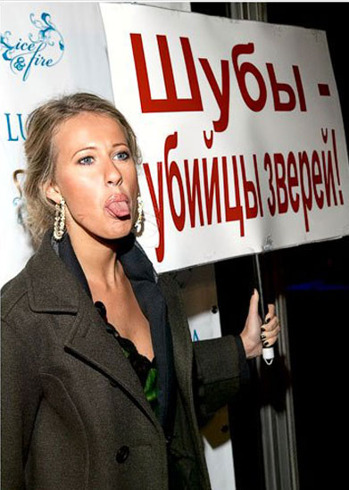Ксения Собчак протестует против дорогих шуб