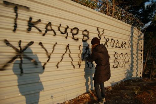 Путинские тюремщики гнобят эколога за забор