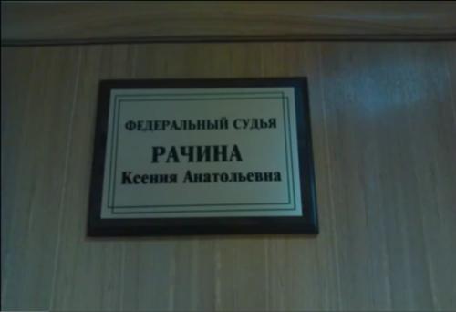 Кабинет судьи Ксении Рачиной