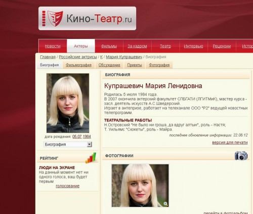 профиль Марии Купрашевич на сайте kino-teatr.ru