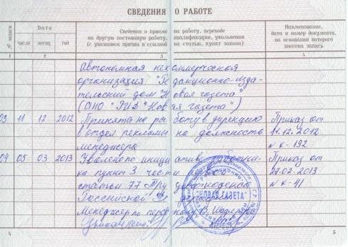 Трудовая книжка Марии Купрашевич - новая версия