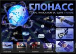 glonass_global(1)