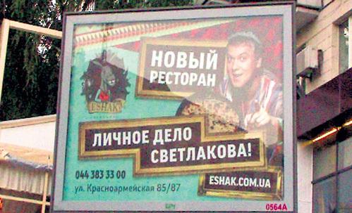 В рекламе ресторана Сергей СВЕТЛАКОВ перевоплотился в узбека