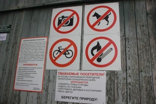 А ещё тут всё запрещено. Даже фотографировать! А на велосипеде и так не проедешь