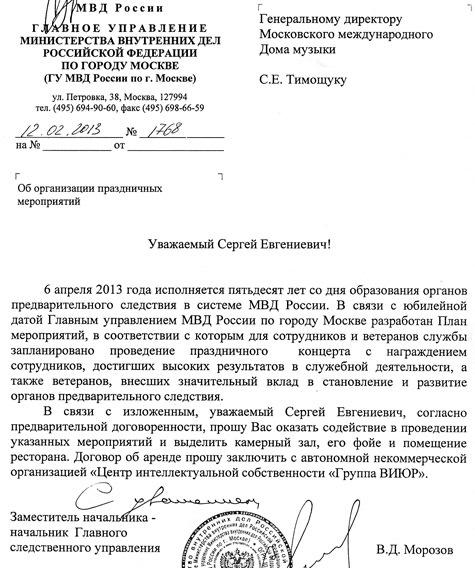 Этот документ об оплате праздника сотрудники ГСУ пытались похоронить.