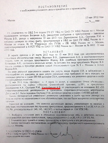 Схема к протоколу ОМП осмотр