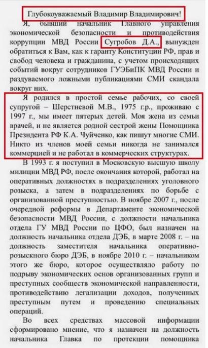 Письмо генерал-лейтенанта Сугробова президенту РФ Путину, май 2014 г.
