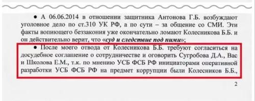 Открытое письмо главе МВД РФ Владимиру Колокольцеву от адвоката Георгия Антонова
