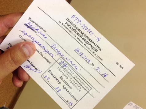 Заявлением Червякова заинтересовались в Генеральной прокуратуре. Фото: Ева Меркачева