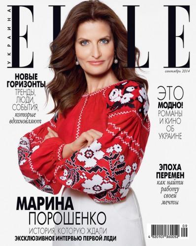 На обложке Марина Порошенко позирует в украинской вышиванке
