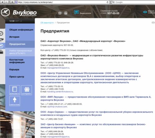 Snimok_ekrana_2014-10-21_v_12.38.19
