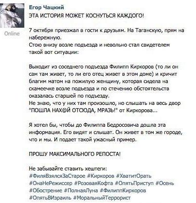 Пост Егора о скандале со звездой появился в социальных сетях