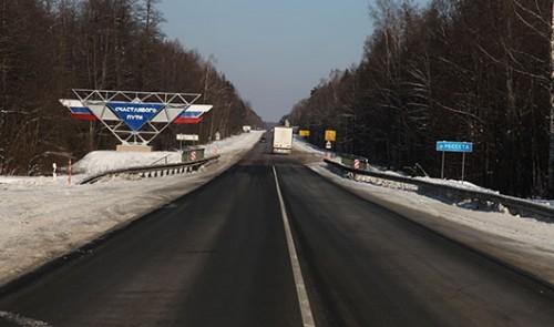 Российские автомобильные дороги
