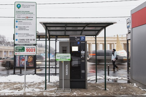 Первоначальная комиссия при оплате с помощью СМС составляла от 1,5 до 6,8%, а короткий номер «7757» принадлежал частной компании. Летом этого года владельцем короткого номера стала ГКУ «АМПП», а комиссия существенно снизилась Фото: Антон Беркасов для РБК