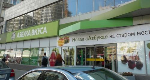 «Азбука вкуса», магазин на Садовой-Триумфальной улице