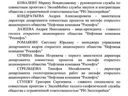Президентский указ, на 21 странице которого можно найти имя Сечина-младшего, размещен на портале правовой информации Государственная система правовой информации