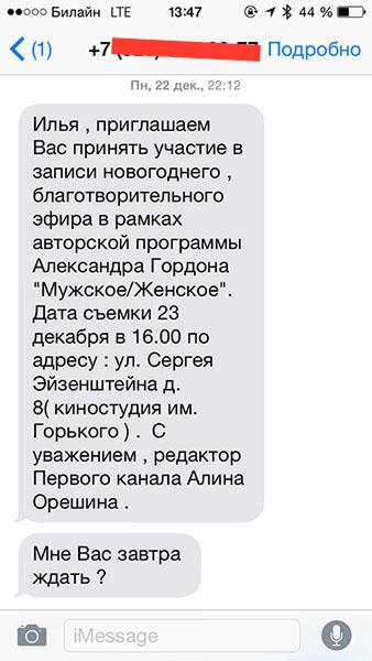 Началась история вот с этого СМС
