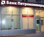 bank-petrokommerc-v-novosibirske