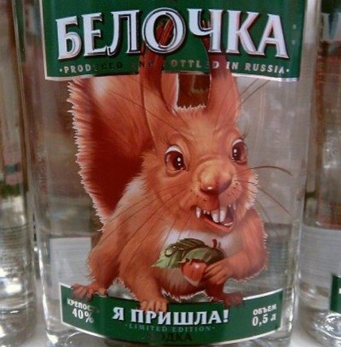 История водочного бренда «Белочка. Я пришла! » вошла в качестве учебного кейса в учебный процесс ряда российских ВУЗов и бизнес-школ
