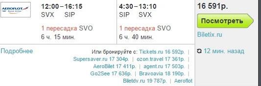 Регулярные рейсы аэропорт Симферополь авиабилеты