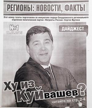 В конце недели Екатеринбург увидит тираж газеты, критикующей губернатора Куйвашева