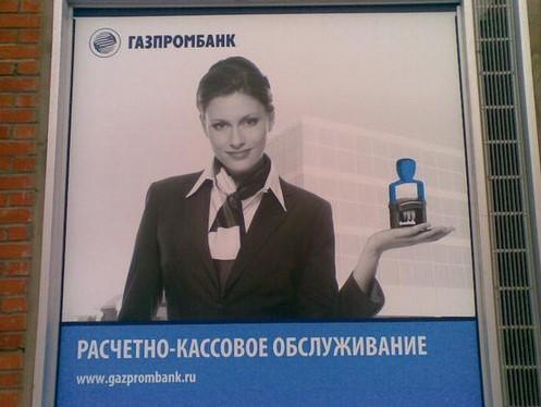 До декретного отпуска Екатерина работала в Газпромбанке и была лицом его рекламной кампании