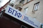 """Центробанк РФ отозвал лицензии у трех банков: Инвестбанк, """"Смоленский банк"""" и БПФ"""