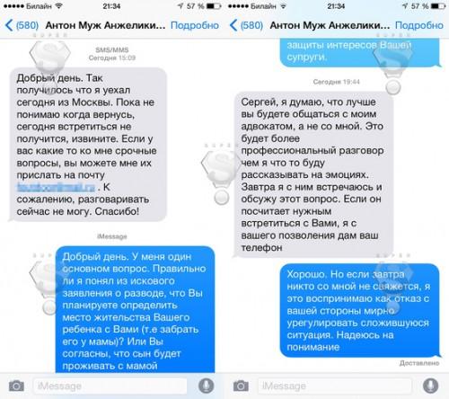 Переписка Сергея Жорина с мужем Анжелики Феоктистовой