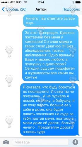 Переписка Анжелики Феоктистовой с мужем