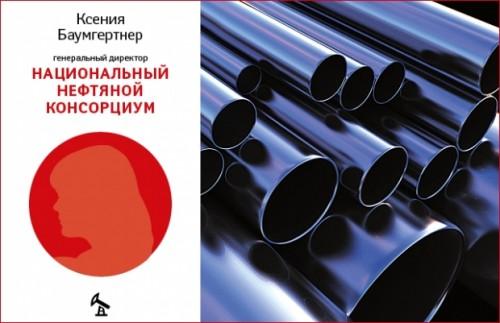wm_neft_gaz_6408