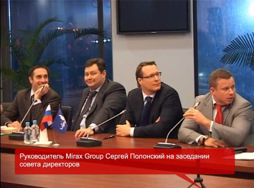 В 2010 году Сергей Полонский на очередном заседании правления компании Mirax швырнул в стену мобильный телефон одного из участников встречи. Этот момент был запечатлен на камеру, а позднее выложен в сеть неизвестным подчиненным руководителя Mirax.