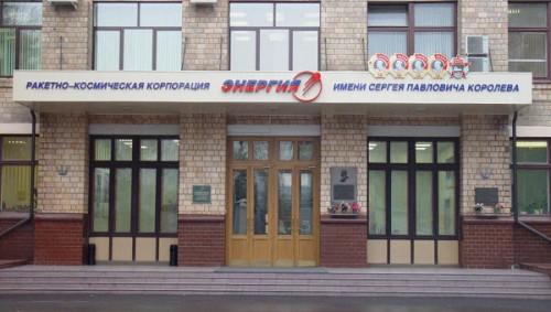 """Экс-президент РКК """"Энергия"""" обвинен в злоупотреблениях и арестован. Фото: РИА Новости"""