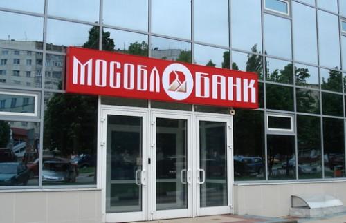 Банк подозревает, что его бывшие владельцы продавали людям акции банка в 500 раз дороже их реальной стоимости. Фото: finiq.ru