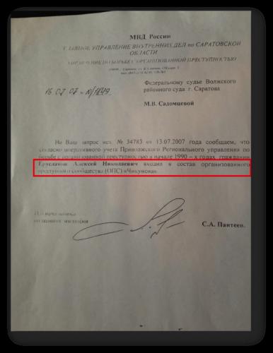 Скриншот ответа РУБОПа на запрос о Ерусланове А.Н.