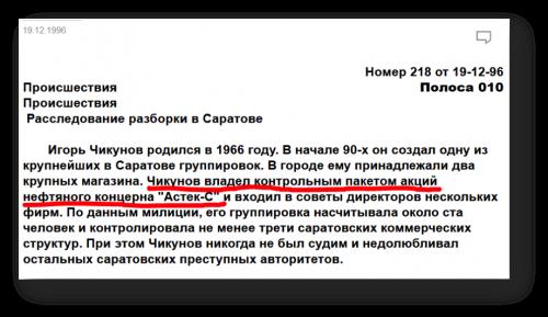 Скриншот сводки газеты «КоммерсантЪ» от 19.12.1996