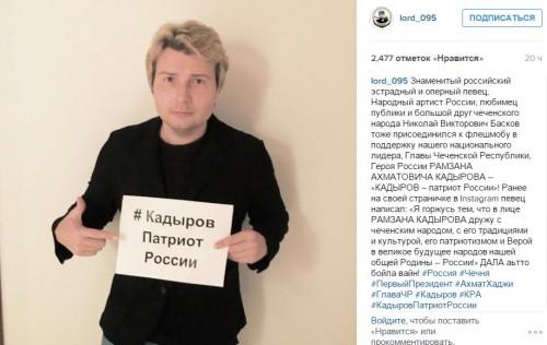 Николай Басков, как и многие звезды отечественного шоу-бизнеса тоже поддержал Кадырова
