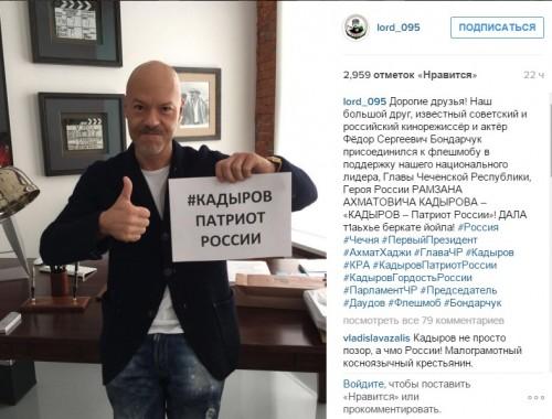 Известный актер и режиссер Федер Бондарчук, который так же поддерживает главу Чечни
