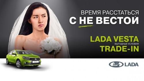 Реламный продукт АвтоВАЗа.