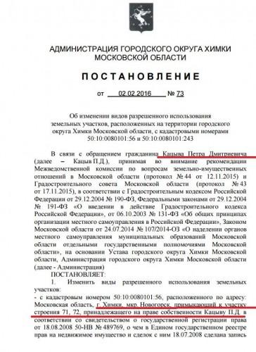 vice-prezident-rao-rzhd-pyotr-kacyv-nashel-sposob-uvelichit-svoi-zemelnye-aktivy-3