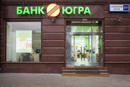 Один из активов Алексея Хотина - банк Югра