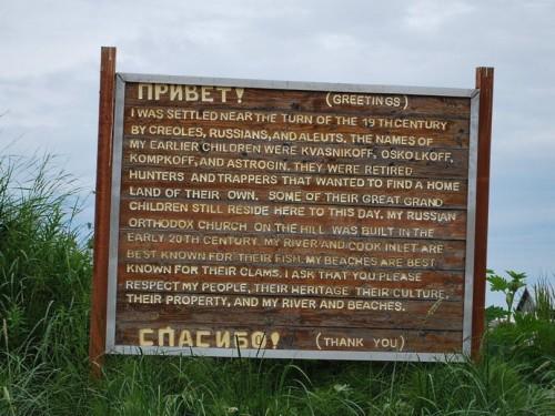 Знак у входа на пляж в деревне Нинильчик