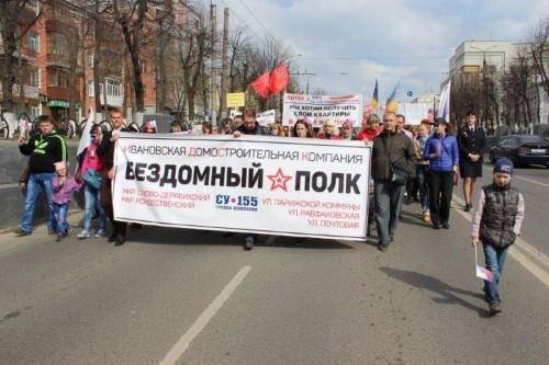 Шествие Бездомного полка по России 01 мая 2016 г.