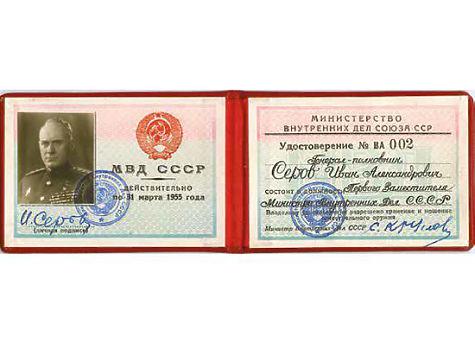 Служебное удостоверение первого заместителя министра внутренних дел СССР.
