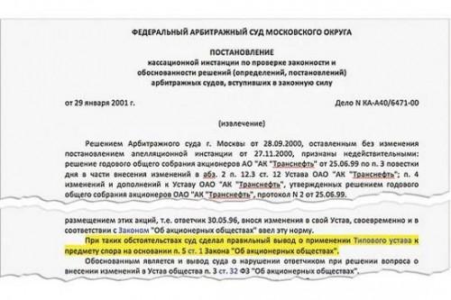 transneft-mozhet-ostavit-svoix-akcionerov-bez-deneg-1-1