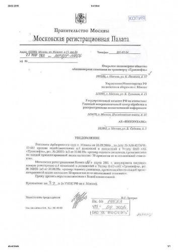transneft-mozhet-ostavit-svoix-akcionerov-bez-deneg-3