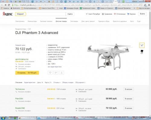 На сайте Da-Jiang Innovations Science and Technology Co., Ltd. сегодня розничная цена за дрон DJI Phantom 3 Advanced – 799 долларов США (по курсу – около 50 тысяч рублей).