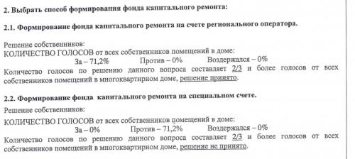 Из протокола собрания собственников жилья дома 1/15 на Котельнической наб.