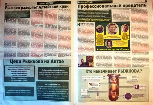 Отсканированные страницы газеты