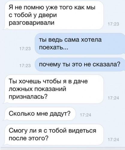 Молодой человек, по словам стороны защиты, предлагал своей возлюбленной обратиться в полицию. Скрин переписки в соцсети «ВКонтакте»