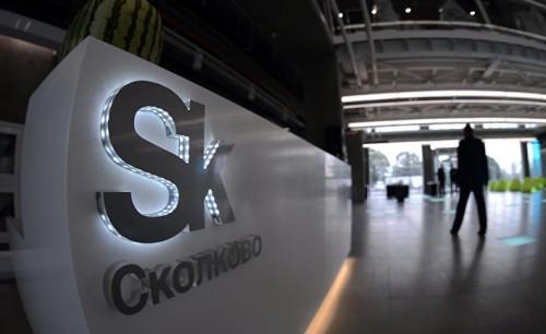 Треть из тех, кто распределяет гранты в «Сколково», связаны с компаниями, на эти же гранты претендующими